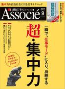 日経ビジネスアソシエ2017年9月号