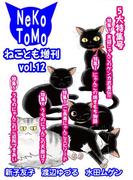 ねことも増刊vol.12(ペット宣言)