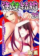 強性結婚~ガテン肉食男子×インテリ草食女子~26(恋愛宣言 )