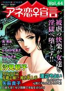 アネ恋♀宣言 Vol.44(アネ恋♀宣言)