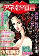 アネ恋♀宣言 Vol.43(アネ恋♀宣言)