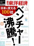 ベンチャー沸騰!―週刊東洋経済eビジネス新書No.218(週刊東洋経済eビジネス新書)