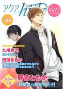 アクアhide Vol.13(アクアhide)
