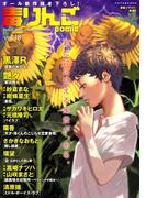 毒りんごcomic : 18(アクションコミックス)