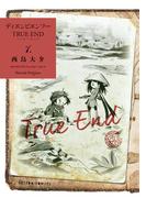 ディエンビエンフー TRUE END : 1