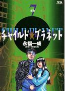 チャイルド★プラネット 7(ヤングサンデーコミックス)
