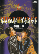 チャイルド★プラネット 6(ヤングサンデーコミックス)