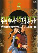チャイルド★プラネット 5(ヤングサンデーコミックス)