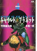 チャイルド★プラネット 4(ヤングサンデーコミックス)