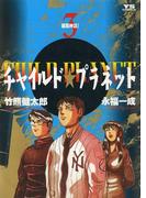 チャイルド★プラネット 3(ヤングサンデーコミックス)