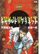 チャイルド★プラネット 2(ヤングサンデーコミックス)