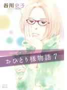 おひとり様物語 -story of herself-(7)