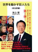 【期間限定価格】世界を動かす巨人たち<政治家編>(集英社新書)