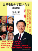 世界を動かす巨人たち<政治家編>(集英社新書)