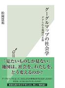 グーグルマップの社会学~ググられる地図の正体~(光文社新書)