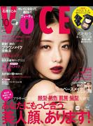 VOCE 2017年 10月号