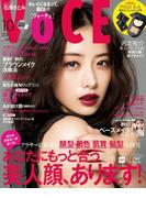 VOCE 2017年 10月号(VOCE)