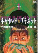 【全1-7セット】チャイルド★プラネット(ヤングサンデーコミックス)