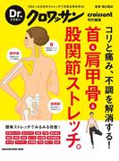 Dr.クロワッサン 首&肩甲骨&股関節ストレッチ。(Dr.クロワッサン)