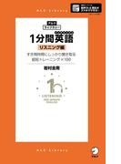 [音声DL付]1分間英語(イングリッシュ) リスニング編(アルク・ライブラリーシリーズ)