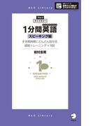 [音声DL付]1分間英語(イングリッシュ)スピーキング編(アルク・ライブラリーシリーズ)