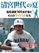 清宮世代の夏 高校通算100本打者と4人のライバルたち(朝日新聞デジタルSELECT)