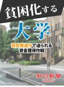貧困化する大学 研究費減少で迫られる資金獲得作戦(朝日新聞デジタルSELECT)