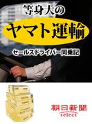 等身大のヤマト運輸 セールスドライバー同乗記(朝日新聞デジタルSELECT)