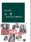 元老―近代日本の真の指導者たち(中公新書)