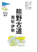 ブルーガイドてくてく歩き 熊野古道・南紀・伊勢(ブルーガイド)