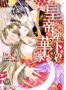 皇帝陛下の華嫁~艶恋夜話~(乙女ドルチェ・コミックス)