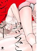 ロマンスとジェラシー(1)(gateauコミックス)