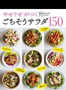 【期間限定価格】やせぐせがつく ごちそうサラダ150
