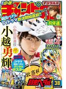 週刊少年チャンピオン2017年38号