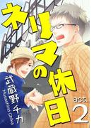ネリマの休日 act.2 ~ネリマの本日~(F-BOOK Comics)