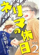 ネリマの休日 act.2 ~ネリマの本日~(1)(F-BOOK Comics)