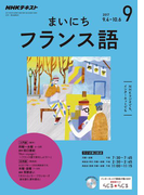 NHKラジオ まいにちフランス語 2017年9月号(NHKテキスト)