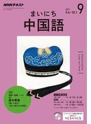 NHKラジオ まいにち中国語 2017年9月号
