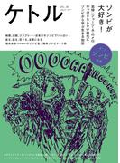 ケトル VOL.38(ケトル)