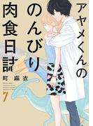 アヤメくんののんびり肉食日誌(7)(フィールコミックス)