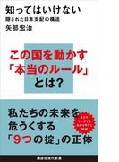 知ってはいけない 隠された日本支配の構造(講談社現代新書)