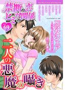 禁断の恋 ヒミツの関係 vol.69(秋水社/MAHK)