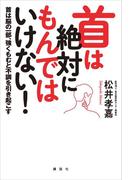 ≪期間限定価格≫【セット商品】「健康」関連タイトル5冊セット