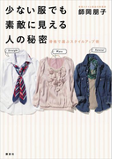 ≪期間限定価格≫【セット商品】「美容・ファッション」関連タイトル5冊セット