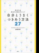≪期間限定価格≫【セット商品】「自己啓発・生き方」関連タイトル5冊セット