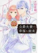 公爵夫妻の幸福な結末 (講談社X文庫 white heart)(講談社X文庫)