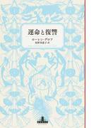 運命と復讐 (CREST BOOKS)(CREST BOOKS)