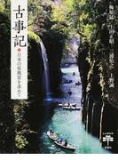 古事記 日本の原風景を求めて (とんぼの本)(とんぼの本)