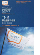 TNM悪性腫瘍の分類 日本語版 第8版