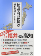 都道府県格差 (日経プレミアシリーズ)(日経プレミアシリーズ)